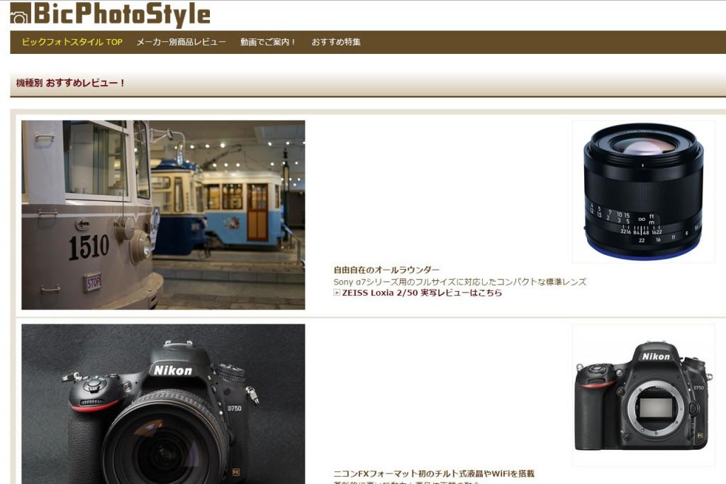 BicPhotoStyle