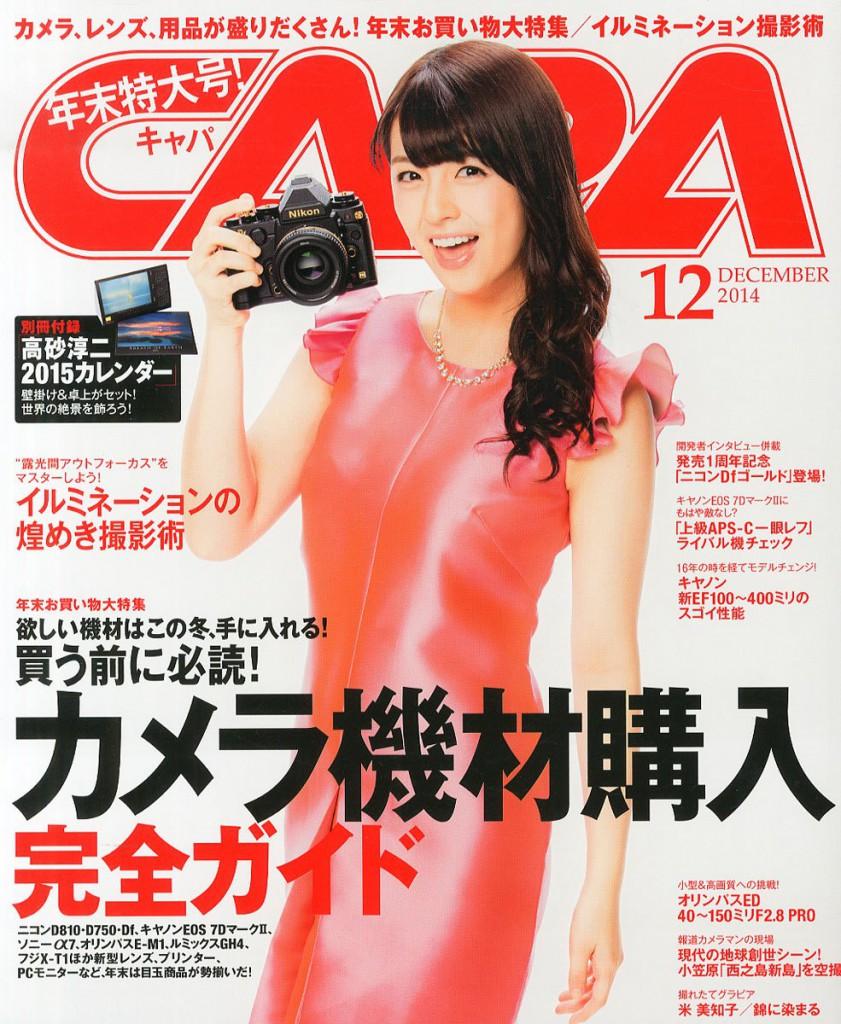CAPA表紙