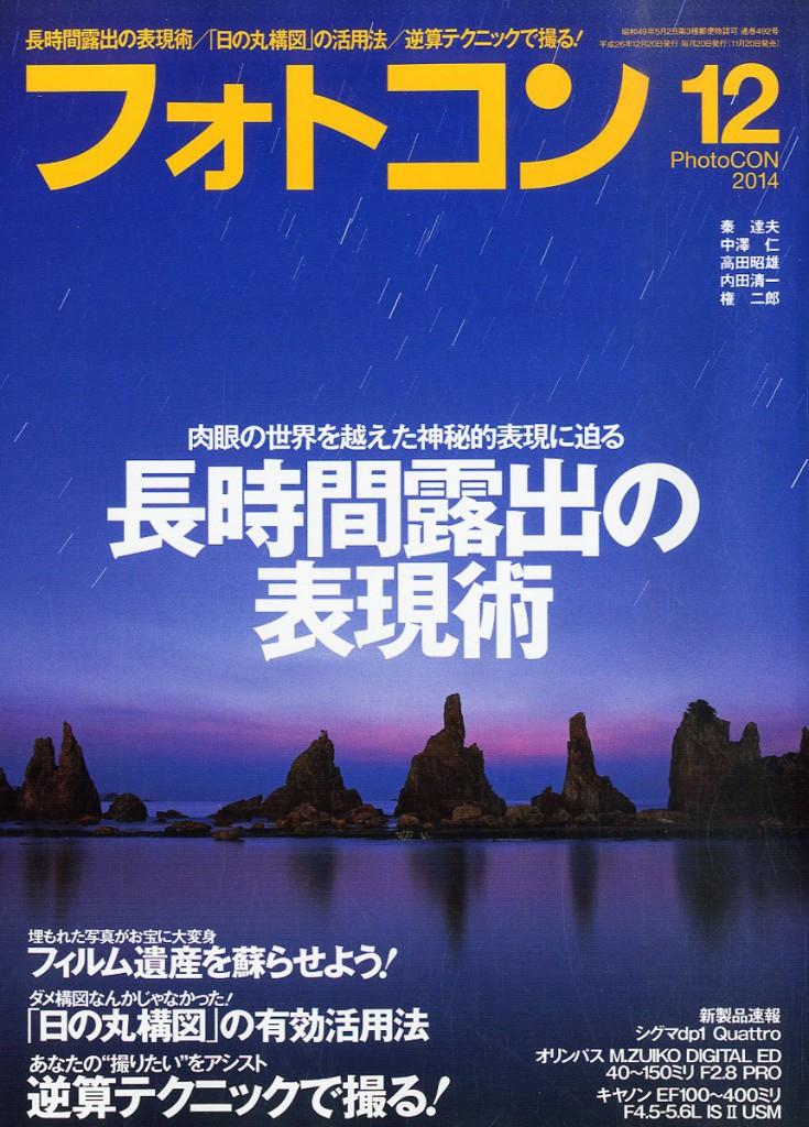 フォトコン表紙