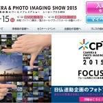 2015-02-03_cpplus2015