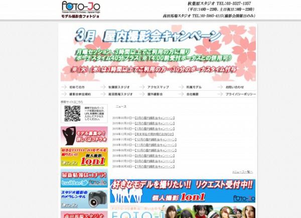FOTO-JO撮影会