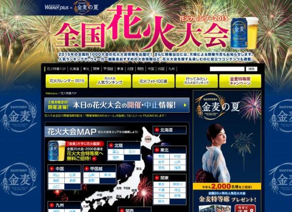 花火大会カレンダー