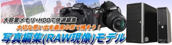 TSUKUMO PC