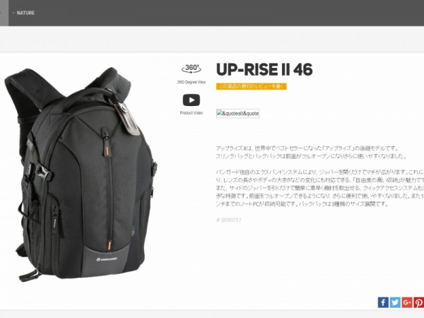UP-RISE II 46
