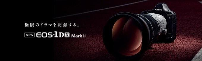 EOS-1D X Mark Ⅱ