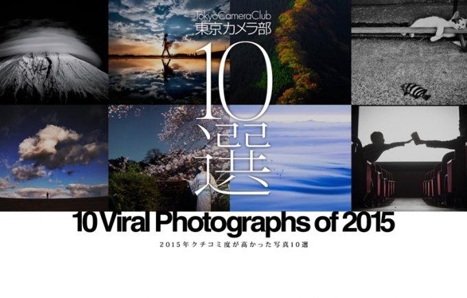 tokyocameraclub-10viral_2015